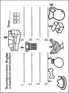 Η παρέα. 200 φύλλα εργασίας για ευρύ φάσμα δεξιοτήτων παιδιών της Πρώ… Learn Greek, Home Schooling, Mathematics, Grammar, Puzzles, Education, Learning, Math, Puzzle