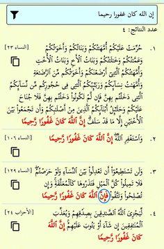 إن الله كان غفورا رحيما ثلاث مرات في القرآن والرابعة في النساء ١٢٩ بتأكيد الفاء فإن الله وحيدة Math Bullet Journal Journal