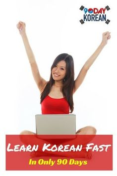 Learn Korean Fast in Only 90 Days  Here are some amazing tips to learn #Korean quickly!  #learnkorean #learnkoreanfast