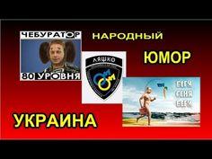 Народный юмор Украина 2015 ч 2