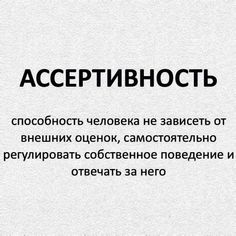 Intelligent Words, Zen Quotes, Russian Language, Meaning Of Life, Vocabulary Words, Life Motivation, New Words, Self Development, Quotations