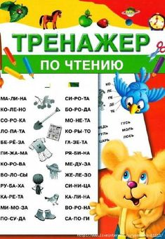 1 (484x700, 265Kb) Learn Russian, Learn English, Sensory Activities, Activities For Kids, Russian Lessons, Russian Language Learning, Kids Education, Rubrics, Speech Therapy