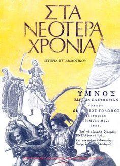 Old Greek, Greek History, I School, I Love Books, My Childhood, Growing Up, Greece, Nostalgia, Memories