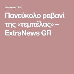 Πανεύκολο ραβανί της «τεμπέλας» – ExtraNews GR
