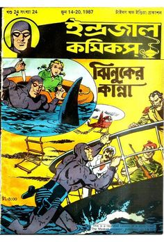 Manash (Subhaditya Edusoft): Famous Indian Painters and Paintings of Century to Early Century : From Realistic To Abstract Painting Bangla Comics, Indrajal Comics, Phantom Comics, Archaeological Survey Of India, Mythological Characters, The Mahabharata, Academic Art, His Travel, Indian Paintings