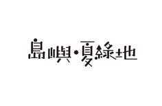 島嶼。夏綠地_標準字 Chinese Fonts Design, Japanese Graphic Design, Typo Design, Word Design, Typography Logo, Typography Design, Asian Font, Chinese Typography, Typography Quotes