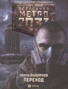 Выборнов Н. Метро 2033. Переход