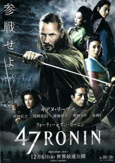 47 Ronin Japanese Poster: Keanu Reeves Ready for Revenge