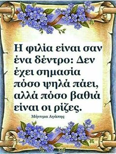 Morning Coffee Images, Pink Galaxy, Religion Quotes, Beach Quotes, Greek Quotes, Life Images, True Words, Meaningful Quotes, Friendship