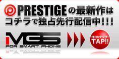 プレステージ最新作が独占先行配信中のMGS動画へ