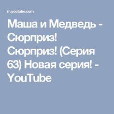 Маша и Медведь - Сюрприз! Сюрприз! (Серия 63) Новая серия! - YouTube