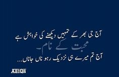 Romantic Shayari, Feeling Lonely, Urdu Poetry, Mysterious, Dairy, Eyes, Feelings, Being Lonely, Cat Eyes