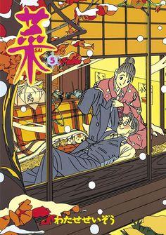 Amazon.co.jp: 菜(5) 電子書籍: わたせせいぞう: Kindleストア