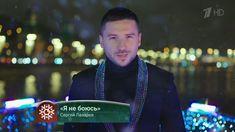 Сергей Лазарев - Я не боюсь | Новогодняя ночь на Первом 2019.12.31