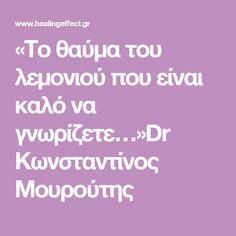 «Το θαύμα του λεμονιού που είναι καλό να γνωρίζετε…»Dr Κωνσταντίνος Μουρούτης