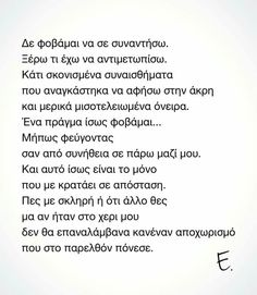 Greek Quotes, Motivation Inspiration, Love Quotes, Motivational Quotes, Poetry, Thoughts, Feelings, Sayings, Words