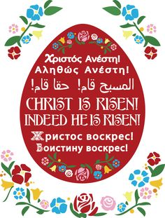 Many Mercies: Pascha Basket Cover design, or printable Pascha cards #orthodox #easter