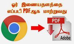 Multimedia Tamil: நாம் படிக்க விரும்பும் இணையதளக் கட்டுரையை PDF ஆக ம...