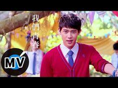 李玉璽 Dino Lee - 我們青春 We Are Young (官方版MV) - 電影「我的少女時代」插曲、三立/東森偶像劇「料理高校生」片頭曲 - YouTube