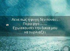 Human Behavior, Greek Quotes, Amazing Quotes, Picture Quotes, Slogan, Favorite Quotes, Life Is Good, It Hurts, Lyrics