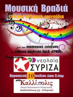 εδώ στο νότο: Μουσική Βραδιά Αλληλεγγύης της νεολαίας ΣΥΡΙΖΑ στο... Blog