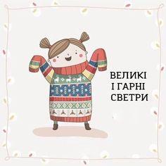 Типова Україна