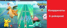 Покемон ГО | Pokemon GO. Координаты 6 Покепостов.