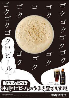 南都酒造所の黒ビール、ブラックエールの画像:アイデアにんべん