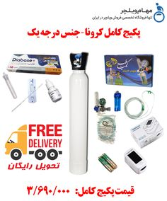 Free Delivery, Shopping