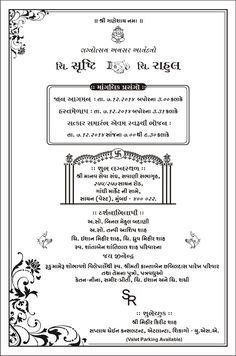 Vastu Puja Invitation Card Format In Gujarati Diwali is one such anniversary that involves administration abundance or bringing it home. Poker is the best played bold now (earlier . Wedding Invitation Card Wording, Invitation Card Format, Engagement Invitation Cards, Indian Wedding Invitations, Invitation Card Design, Wedding Card Design, Wedding Cards, Online Invitations, Wedding Tips