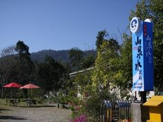 Nantou Spring Water Home Stay Taiwan, Asia Ideally located in the prime touristic area of Yuchi Township, Spring Water Home Stay promises a relaxing and wonderful visit. The hotel offers a high standard of service and amenities to suit the individual needs of all travelers. All the necessary facilities, including free Wi-Fi in all rooms, luggage storage, Wi-Fi in public areas, car park, family room, are at hand. Some of the well-appointed guestrooms feature television LCD/plas...