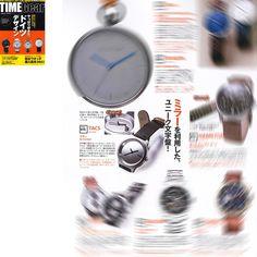 6月27日発売 TIMEGear Vol.15
