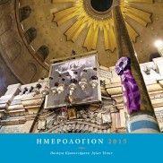 Ορθόδοξα Προσκυνήματα | Orthodox Pilgrimages Sandy Beaches, Pilgrimage, Greece, Blessed, History, Greece Country, Historia