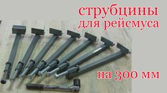 Струбцины для рейсмуса на 300 мм.Screw-clamps for shifting gage 300 mm