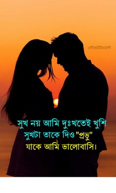 Love Picture Quotes, Love Quotes For Him, Good Morning Messages, Love Messages, Love Quotes In Bengali, Happy Valentines Day Wishes, Most Romantic Quotes, Love Sms, Bangla Quotes