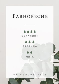 House Smells, Doterra, Wicca, Aromatherapy, Health And Beauty, Herbalism, Life Hacks, Essential Oils, Finding Yourself