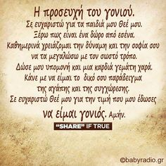 Προσευχή του γονιου Wisdom Quotes, Book Quotes, Me Quotes, Greek Love Quotes, Little Prayer, You Are My Life, Special Quotes, Faith In God, Good Thoughts