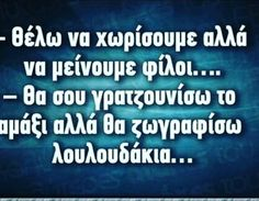 Funny Greek Quotes, Funny Quotes, The Funny, Funny Shit, Funny Stuff, Have A Laugh, English Quotes, True Words, Laugh Out Loud