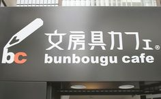 Go for the coffee, stay for the pens. Pay a ¥700 membership fee at Bunbougu and you'll get a master key to the table drawers, containing stationery that you can use for free. | Bunbougu Cafe - Harajuku - Restaurants & Cafés - Time Out Tokyo