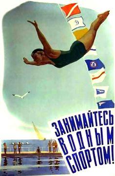 Занимайтесь водным спортом! - плакат