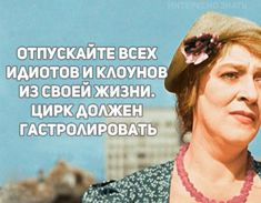 """Faina Ranevskaya was the actress from God. The actress who was remembered to spectators on bit parts - alas, the cinema loved it only in quality """"the charact. Meaning Of Life, Slogan, Life Hacks, Life Quotes, Clever Quotes, Actresses, Lettering, Thoughts, Words"""