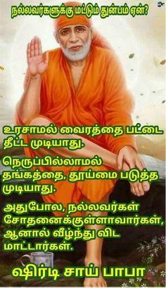 Sai Baba Hd Wallpaper, Sai Baba Wallpapers, Tamil Motivational Quotes, Sai Baba Quotes, Om Sai Ram, Ganesh, Life Is Beautiful, Amen, Love Quotes