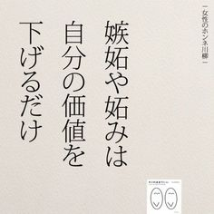 Like Quotes, Words Quotes, Sayings, Positive Life, Positive Quotes, Japanese Quotes, Favorite Words, Favorite Things, Famous Words