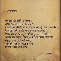 Love Breakup Quotes, Sad Life Quotes, Love Quotes Photos, Love Picture Quotes, Best Couple Pictures, Creative Self Portraits, Instagram Quotes, Instagram Posts, Bangla Love Quotes