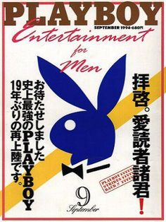 Rabbit Head - Playboy  Cover [Japan] (September 1994)