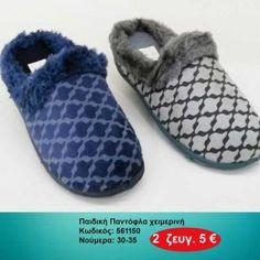Πακέτο με 2 ζεύγη Παιδικές παντόφλες χειμερινές 561150 Νούμερο 30 ε... 30th, Slippers, Shoes, Fashion, Moda, Zapatos, Shoes Outlet, Fashion Styles, Slipper