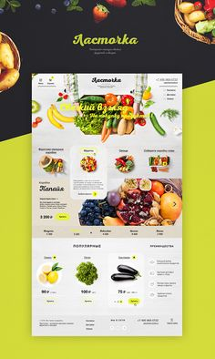 Grocery Store on Behance Homepage Design, Newsletter Design, Creative Web Design, Design Web, Custom Website Design, Ui Design Inspiration, Recipe Sites, Software, Food Website