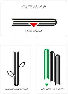 طراحی آرم برای انتشارات