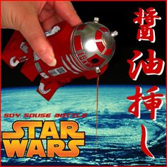【17%OFF】【STAR WARS☆スターウォーズ】R2-D2 SOY SAUCE BOTTLE★R2D2の醤油挿し♪(SWBOTTLE-01)☆★【エンタメセール0901】【敬老の日特集2008】【エンタメ0905_2】 Shops, Home Appliances, House Appliances, Tents, Retail, Appliances, Retail Stores