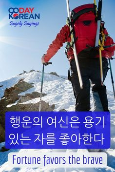 """Repin if you like """"Fortune favors the brave""""  Click pin for a fun list of Korean proverbs and sayings ^^"""